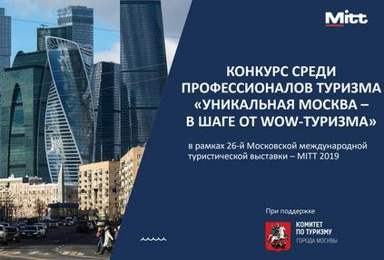 Впервые! Конкурс «Уникальная Москва – в шаге от wow-туризма» в рамках выставки MITT 2019