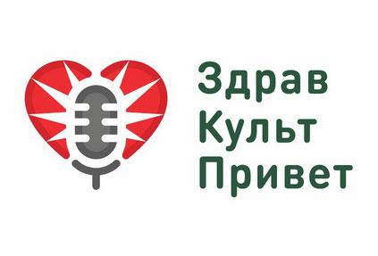 ЗдравКультПривет 2019