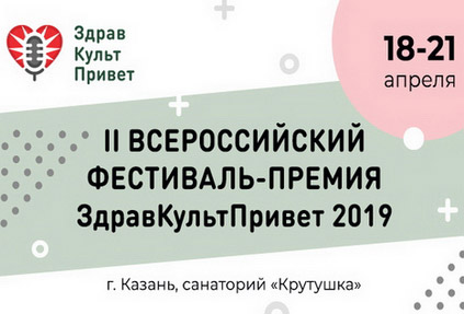 II Всероссийский фестиваль-конкурс «ЗдравКультПривет – 2019»