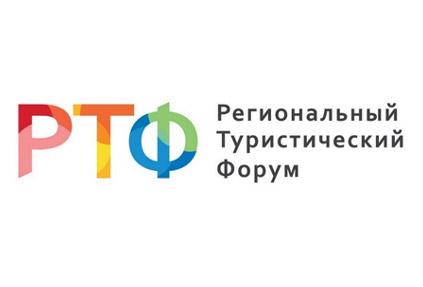 IV Региональный туристический форум «Интуриста»