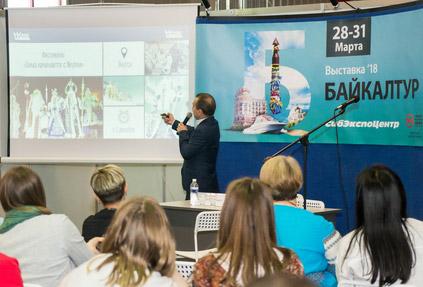 Сезон откроет туристическая выставка «Байкалтур»