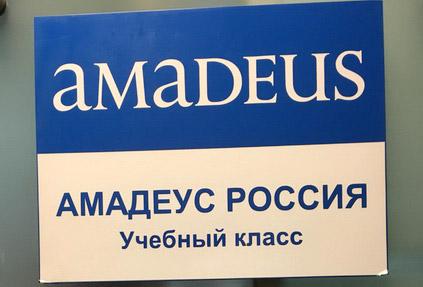 Компания Amadeus открывает учебный центр в Южном Федеральном округе в партнерстве с «РЕЙНА-ТУР НТВ»