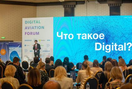 23 мая в Москве состоялся 12-й Digital Aviation Forum