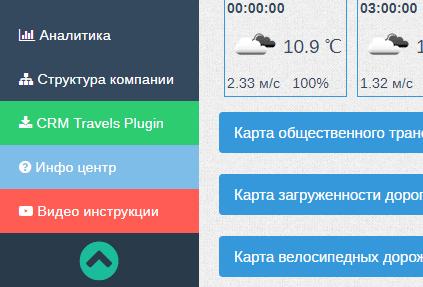 В CRM Travels разработчики запустили новый раздел с полезной для турагентов информацией