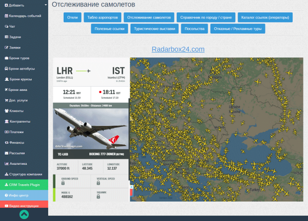 Отслеживание самолетов в разделе Инфо центр в системе CRM Travels
