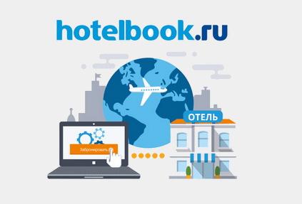 Контур.Отель начал принимать бронирования с Hotelbook.ru