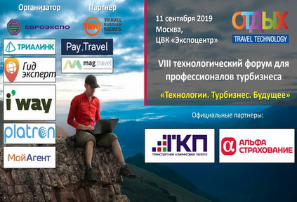 OTDYKH Travel Technology Conference 2019