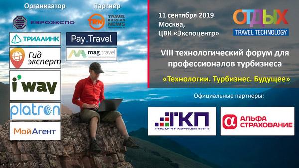 otdykh travel technology conference 2019