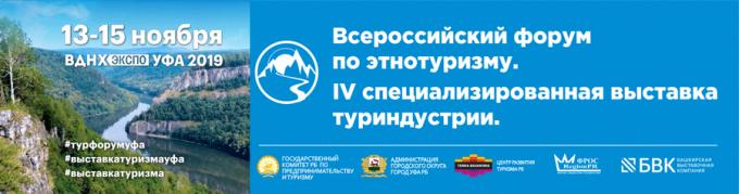 Форум по этнотуризму 2019