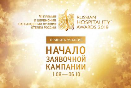 1 августа 2019 года – важный день для отельной индустрии России