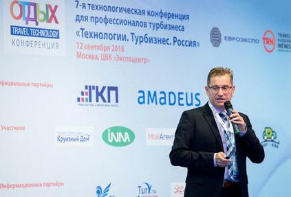 Маркетинг и стратегия развития турфирмы – самые актуальные вопросы на конференции OTDYKH Travel Technology