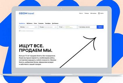 OZON.travel запустил новый дизайн сайта