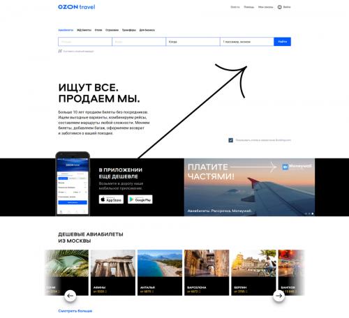 Новый дизайн сервиса OZON.travel