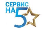 сервис на 5 звезд логотип