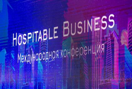 Вторая международная конференция Hospitable Business для представителей гостиничного бизнеса