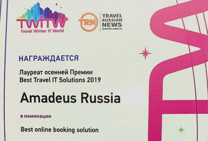 Инновационная платформа для бронирования гостиниц Amadeus Value Hotels получила премию Best Travel IT Solution