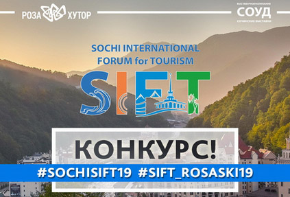 Примите участие в конкурсе #SochiSIFT19 в Instagram