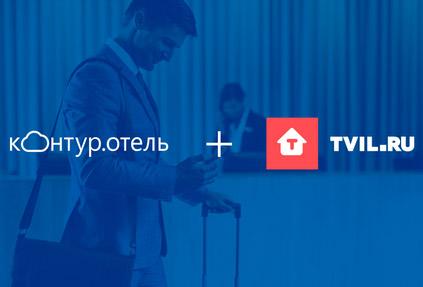 Контур.Отель интегрировался с площадкой бронирования TVIL.RU