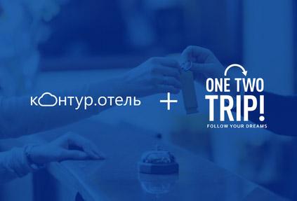Контур.Отель подружился с OneTwoTrip