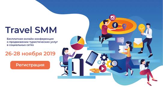 travel smm 2019