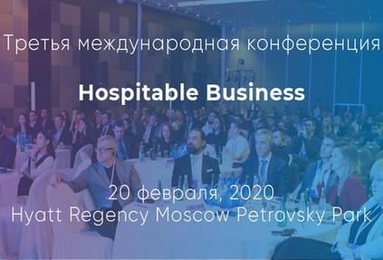 20 февраля 2020 года в Москве состоится третья международная конференция Hospitable Business