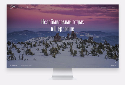 Сайт гостиницы «Ольга»