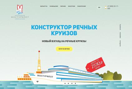 Запуск сайта речного лоукостера от «Московского туристического флота»