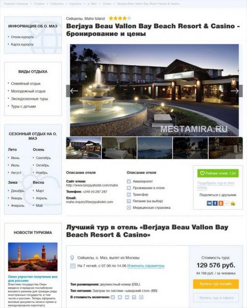 Страница описания отеля на сайте турагентства Места Мира