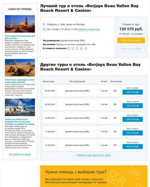 Страница с ценами по отелю на сайте турагентства Места Мира