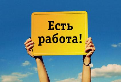 Работа в туризме: на TourBC.ru открылся новый раздел с туристическими вакансиями