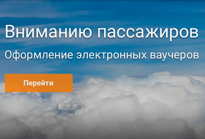 Оформить электронный ваучер на сайте «Аэрофлота» можно будет с 15 июня