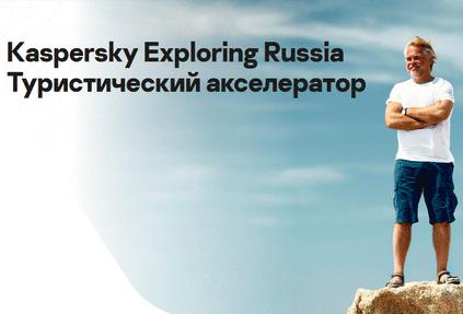 Стали известны финалисты проекта Kaspersky Exploring Russia