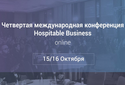 Премия Russian Hospitality Awards и клуб отельеров Global Hospitality Club анонсировали 4 конференцию Hospitable Business!