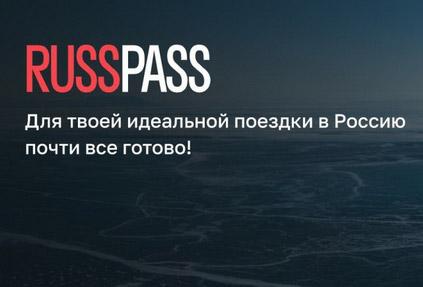 Туристическая платформа RUSSPASS была запущена в работу