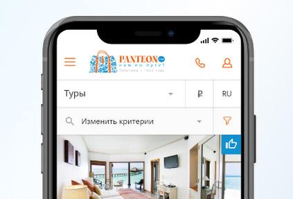 Мобильная версия системы бронирования Мастер-Web 15 для туроператора Пантеон