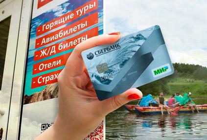 Названы новые условия для получения субсидии на путешествия по России