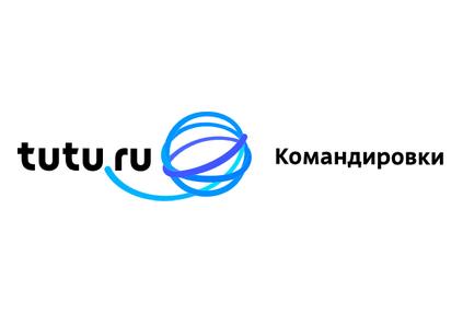 Туту.ру запустил новый сервис Туту Командировки