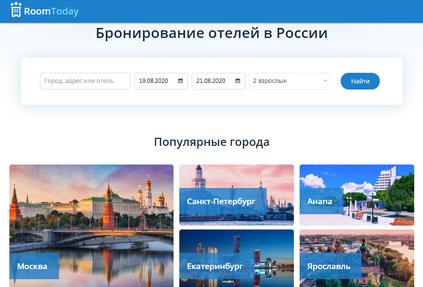 RoomToday.ru – новая площадка для бронирования отелей в России без предоплаты