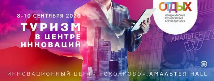 выставка отдых 2020