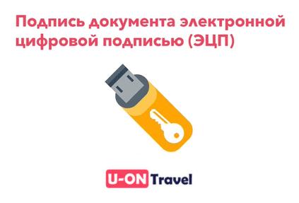 В U-ON.Travel появилась возможность подписи документов с помощью ЭЦП