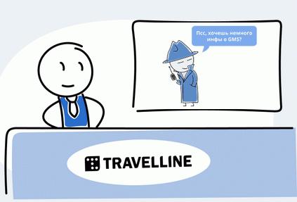 Что нового в онлайн-решениях для гостиничного бизнеса от TravelLine?