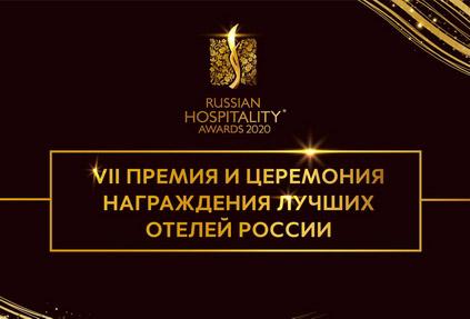 Премия Russian Hospitality Awards начала приём заявок от отелей на участие в заявочной кампании 2020 года!