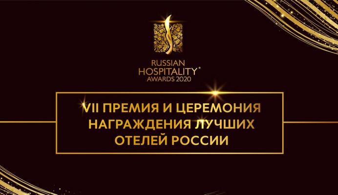 russian hospitality awards 2020