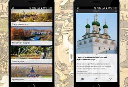 Во Владимирской области появится новое мобильное приложение для туристов