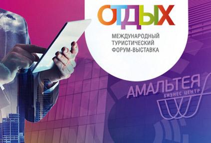 ОТДЫХ Leisure 2020: прямой онлайн-эфир (день второй)