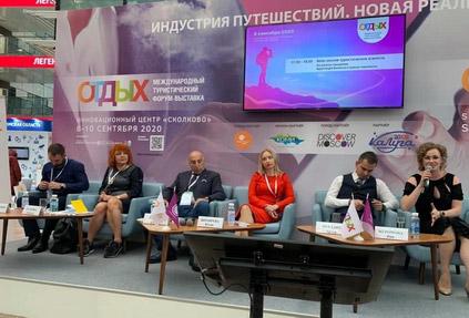Третий день работы Международного туристического форума-выставки ОТДЫХ Leisure 2020