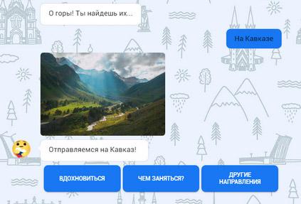 Фэйсбук при поддержке Ростуризма запустил чат-бот для знакомства с «самыми интересными направлениями России»