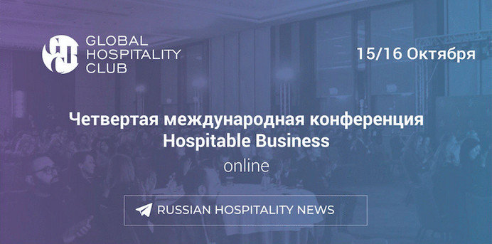hospitable business 2020