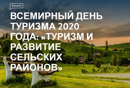 Всемирный день туризма 2020