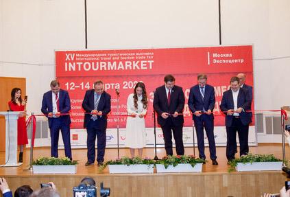 Открыта регистрация на «Интурмаркет-2021»